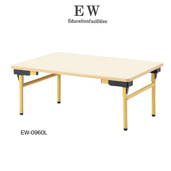 ニシキ EW 幼稚園用テーブル 折りたたみ式 W900 D600 H450 EW-0960L