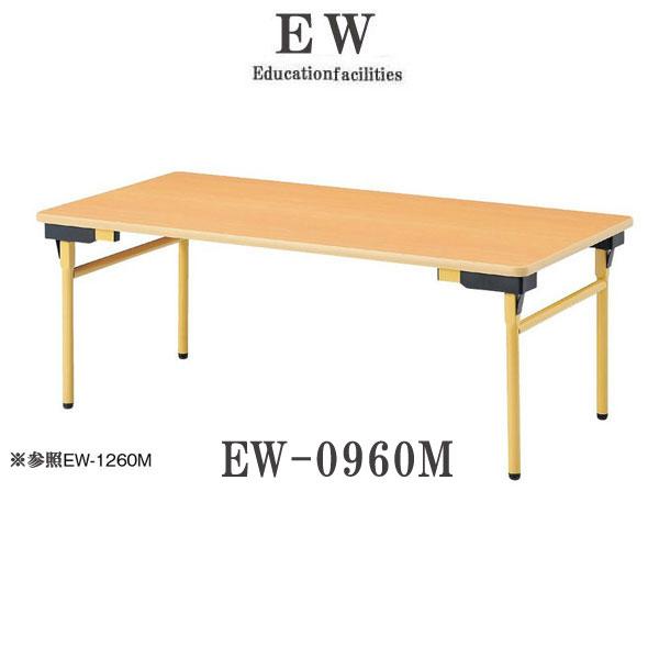 ニシキ EW 幼稚園用テーブル 折りたたみ式 W900 D600 H510 EW-0960M