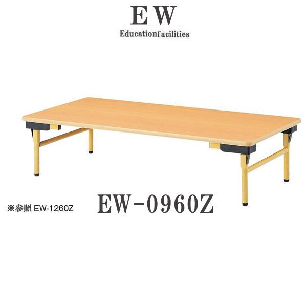 ニシキ EW 幼稚園用テーブル 折りたたみ式 W900 D600 H330 EW-0960Z