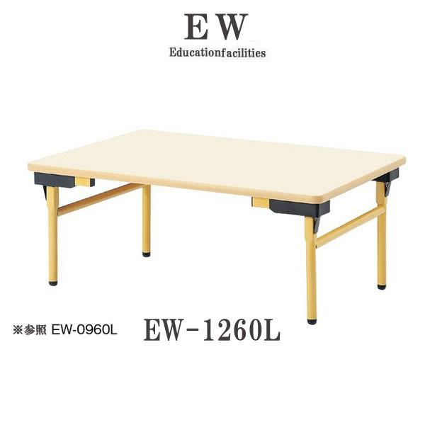 ニシキ EW 幼稚園用テーブル 折りたたみ式 W1200 D600 H450 EW-1260L