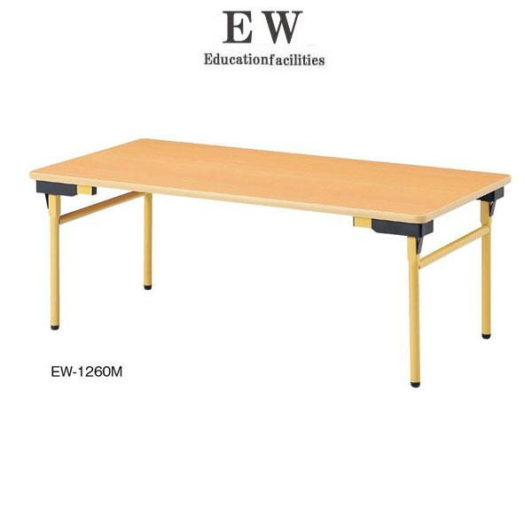 ニシキ EW 幼稚園用テーブル 折りたたみ式 W1200 D600 H510 EW-1260M