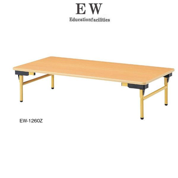 ニシキ EW 幼稚園用テーブル 折りたたみ式 W1200 D600 H330 EW-1260Z
