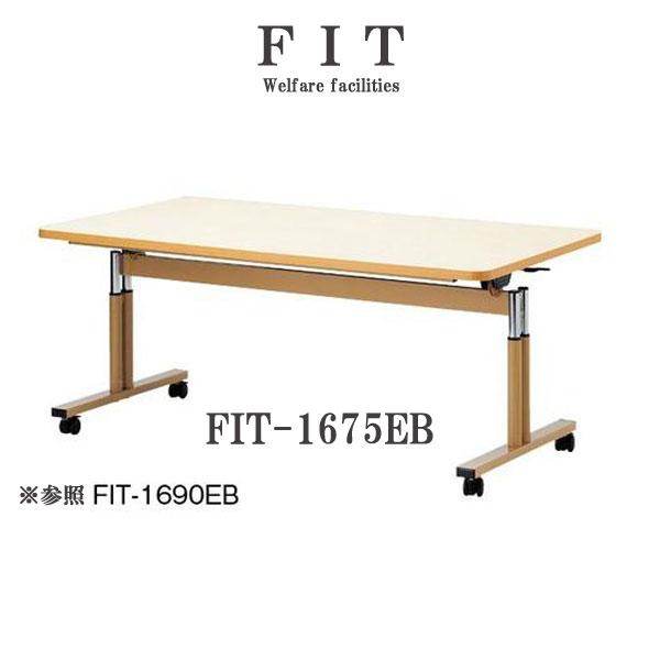 ニシキ FIT 福祉用テーブル ラチェット昇降 ABS樹脂エッジ W1600 D750 H660-800