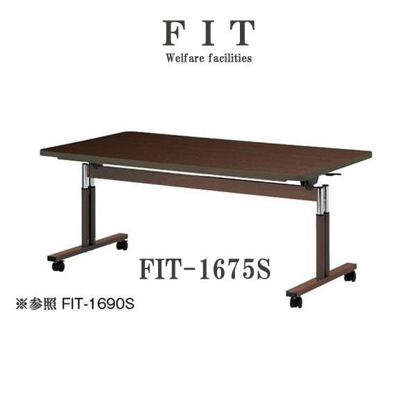 ニシキ FIT 福祉用テーブル ラチェット昇降 ソフトエッジ巻 W1600 D750 H660-800