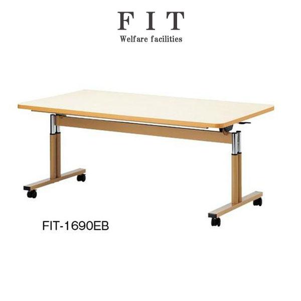ニシキ FIT 福祉用テーブル ラチェット昇降 ABS樹脂エッジ W1600 D900 H660-800