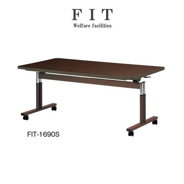 ニシキ FIT 福祉用テーブル ラチェット昇降 ソフトエッジ巻 W1600 D900 H660-800