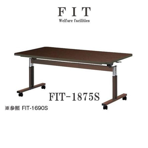 ニシキ FIT 福祉用テーブル ラチェット昇降 ソフトエッジ巻 W1800 D750 H660-800