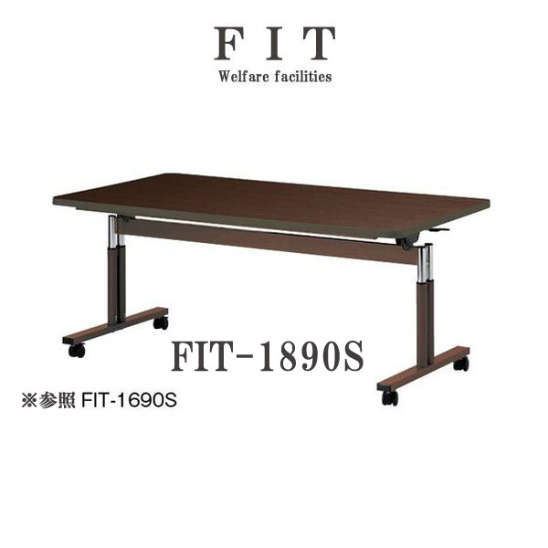 ニシキ FIT 福祉用テーブル ラチェット昇降 ソフトエッジ巻 W1800 D900 H660-800
