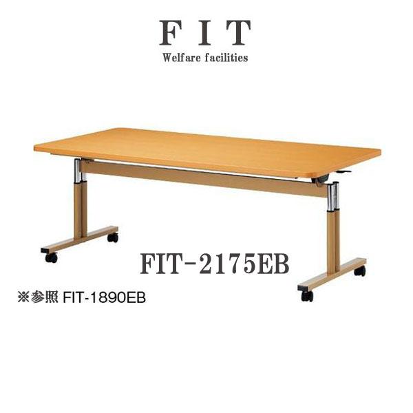 ニシキ FIT 福祉用テーブル ラチェット昇降 ABS樹脂エッジ W2100 D750 H660-800