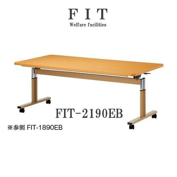ニシキ FIT 福祉用テーブル ラチェット昇降 ABS樹脂エッジ W2100 D900 H660-800