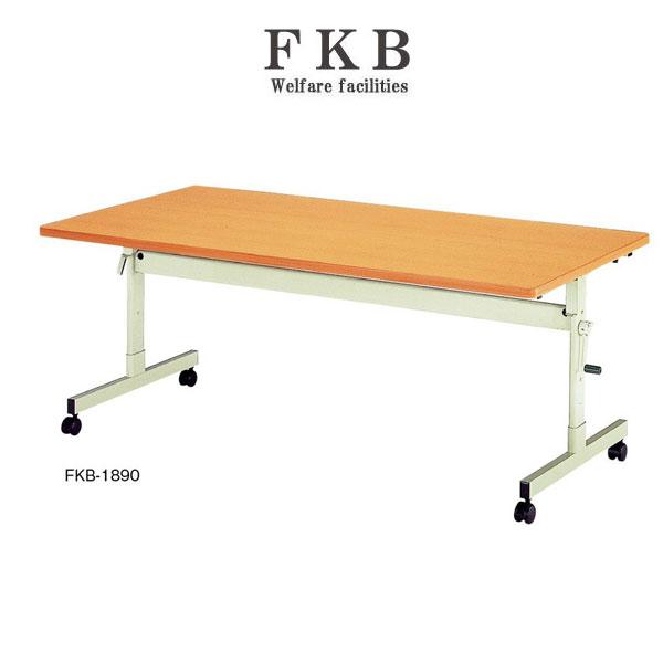 ニシキ FKB 福祉用テーブル ハンドル昇降 W1800 D900 H700・H750 FKB-1890