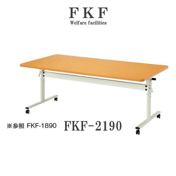 ニシキ FKF 福祉用テーブル ハンドル昇降 W2100 D900 H650-H800 FKF-2190