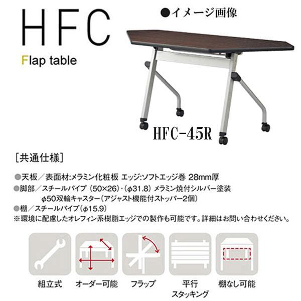 ニシキ HFC フラップ式 コーナーテーブル W1394 D450 H720 HFC-45R