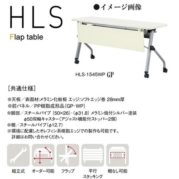 ニシキ HLS フラップ式 ミーティングテーブル 樹脂パネル付 W1500 D450 H700