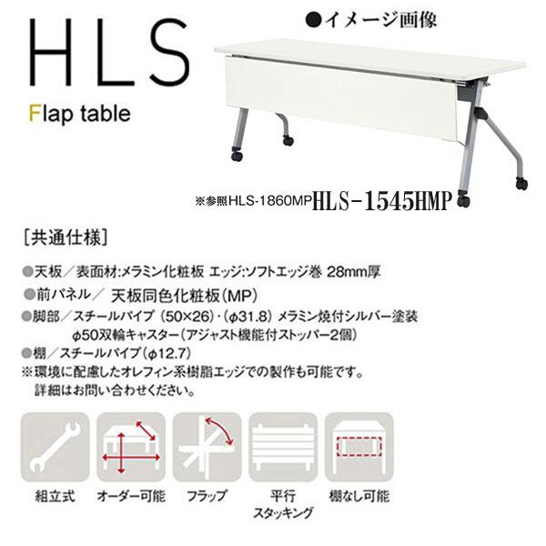 ニシキ HLS フラップ式 ミーティングテーブル 化粧板パネル付 W1500 D450 H720
