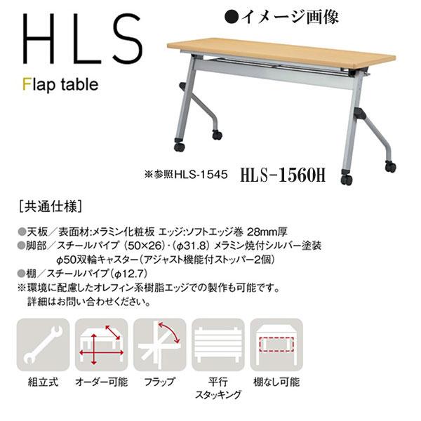 ニシキ HLS フラップ式 ミーティングテーブル W1500 D600 H720 HLS-1560H