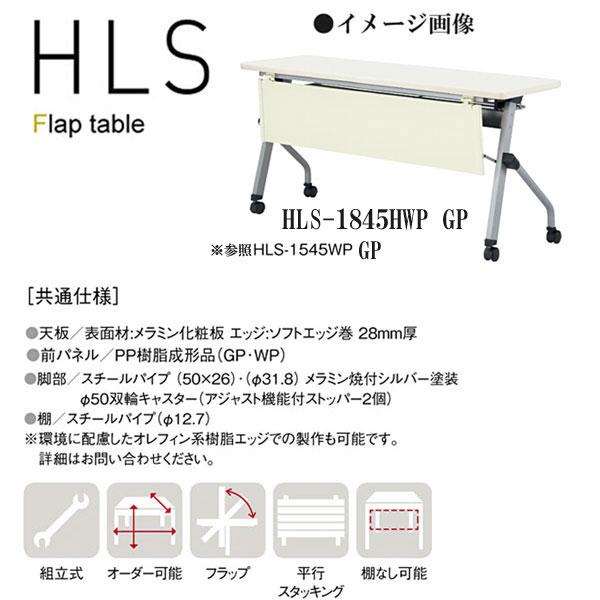 ニシキ HLS フラップ式 ミーティングテーブル 樹脂パネル付 W1800 D450 H720