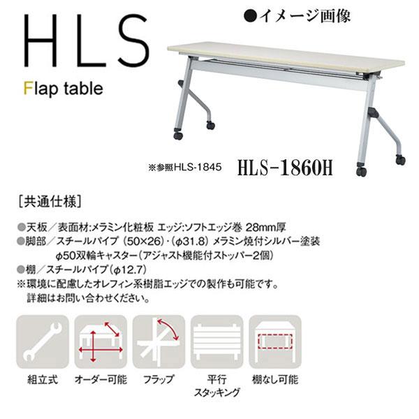 ニシキ HLS フラップ式 ミーティングテーブル W1800 D600 H720 HLS-1860H