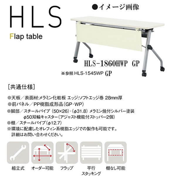 ニシキ HLS フラップ式 ミーティングテーブル 樹脂パネル付 W1800 D600 H720