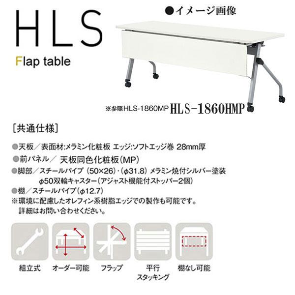 ニシキ HLS フラップ式 ミーティングテーブル 化粧板パネル付 W1800 D600 H720