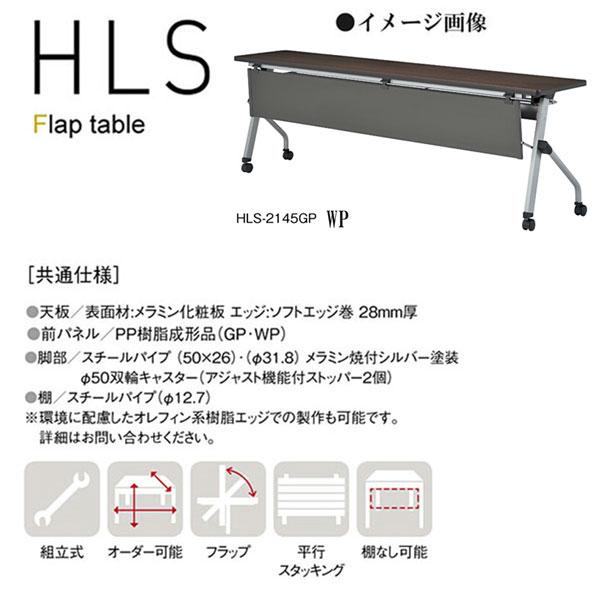 ニシキ HLS フラップ式 ミーティングテーブル 樹脂パネル付 W2100 D450 H700