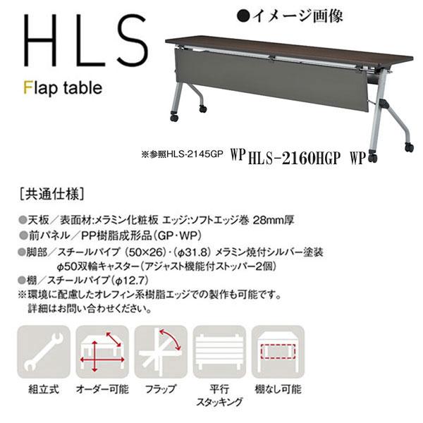 ニシキ HLS フラップ式 ミーティングテーブル 樹脂パネル付 W2100 D600 H720