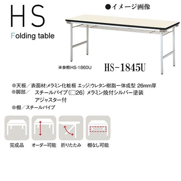 ニシキ HS 折りたたみ式 ミーティングテーブル 棚付 W1800 D450 H700