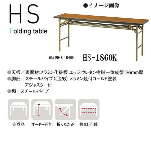 ニシキ HS 折りたたみ式 ミーティングテーブル 棚付 W1800 D600 H700