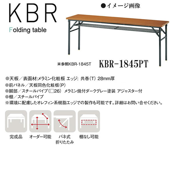 ニシキ KBR 折りたたみ式 ミーティングテーブル 棚付 パネル付 W1800 D450 H700