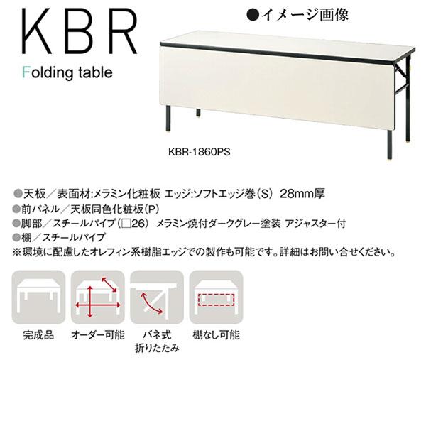 ニシキ KBR 折りたたみ式 ミーティングテーブル 棚付 パネル付 W1800 D600 H700