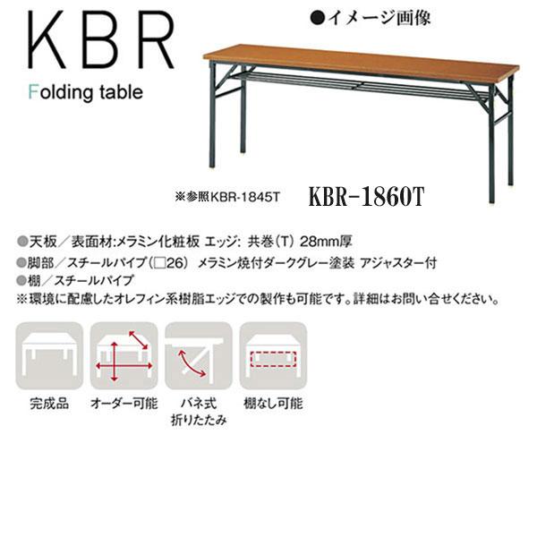 ニシキ KBR 折りたたみ式 ミーティングテーブル 棚付 W1800 D600 H700