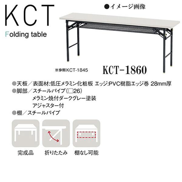 ニシキ KCT 折りたたみ式 ミーティングテーブル 棚付 W1800 D600 H700
