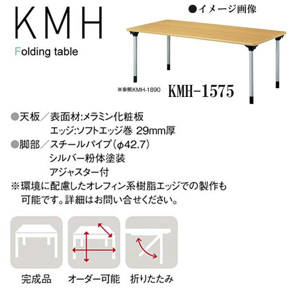 ニシキ KMH 折りたたみ式 ミーティングテーブル W1500 D750 H700 KMH-1575