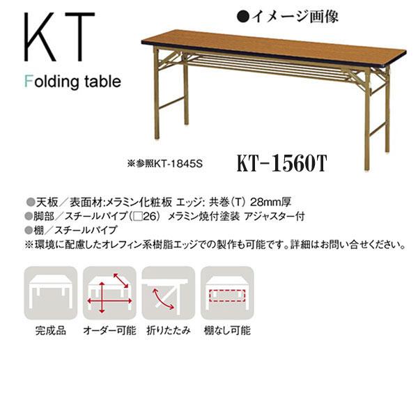 ニシキ KT 折りたたみ式 ミーティングテーブル 棚付 W1500 D600 H700