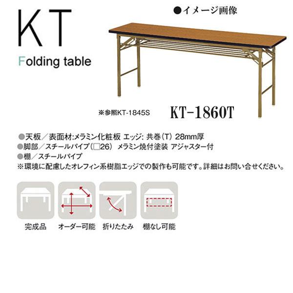 ニシキ KT 折りたたみ式 ミーティングテーブル 棚付 W1800 D600 H700