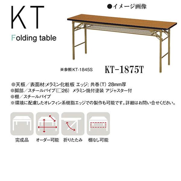 ニシキ KT 折りたたみ式 ミーティングテーブル 棚付 W1800 D750 H700