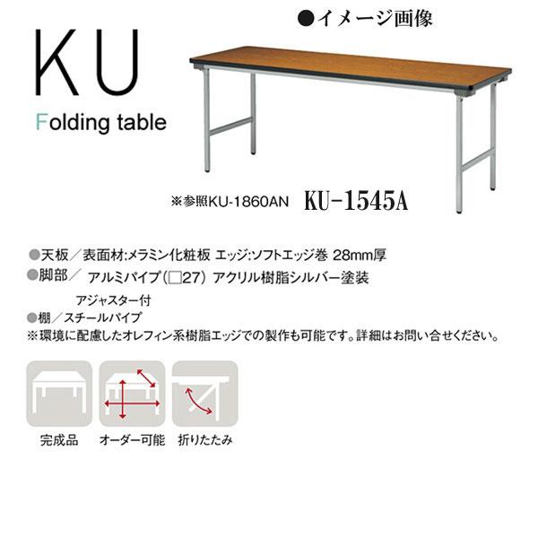 ニシキ KU 折りたたみ式 ミーティングテーブル 棚付 W1500 D450 H700