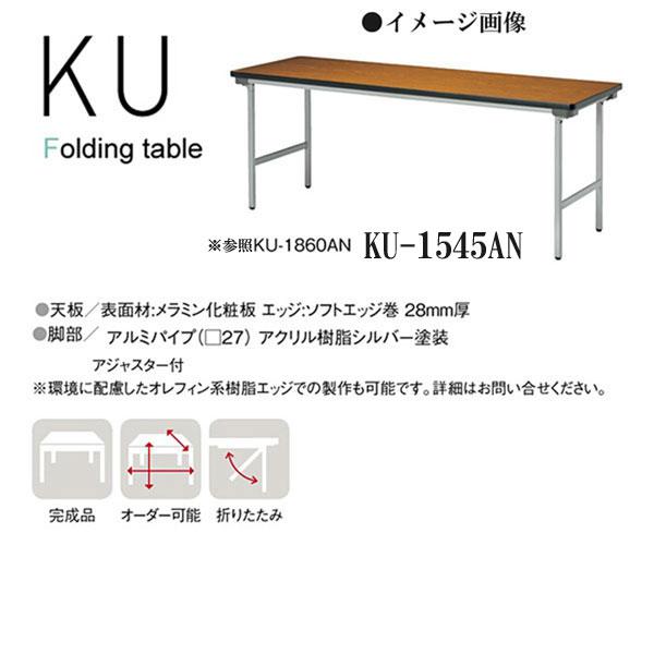 ニシキ KU 折りたたみ式 ミーティングテーブル W1500 D450 H700 KU-1545AN