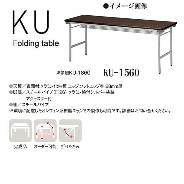 ニシキ KU 折りたたみ式 ミーティングテーブル 棚付 W1500 D600 H700 KU-1560