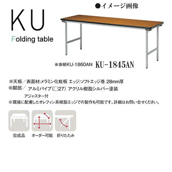 ニシキ KU 折りたたみ式 ミーティングテーブル W1800 D450 H700 KU-1845AN