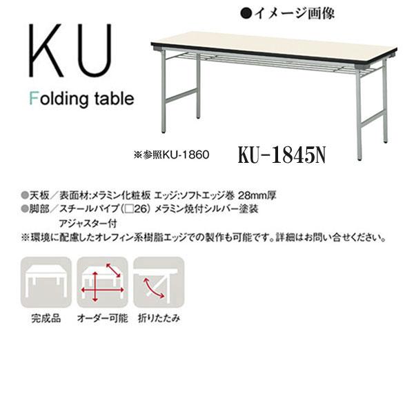 ニシキ KU 折りたたみ式 ミーティングテーブル W1800 D450 H700 KU-1845N