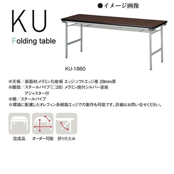 ニシキ KU 折りたたみ式 ミーティングテーブル 棚付 W1800 D600 H700 KU-1860