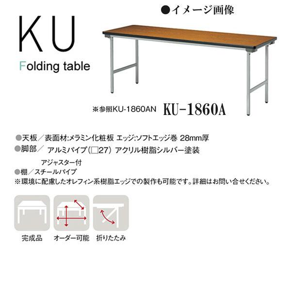ニシキ KU 折りたたみ式 ミーティングテーブル 棚付 W1800 D600 H700