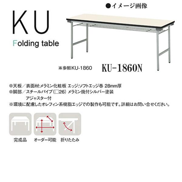 ニシキ KU 折りたたみ式 ミーティングテーブル W1800 D600 H700 KU-1860N