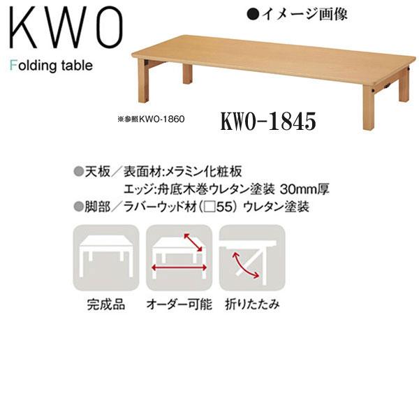ニシキ KWO 折りたたみ式 ミーティングテーブル W1800 D450 H330 KWO-1845