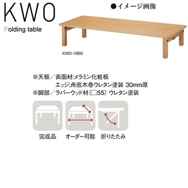ニシキ KWO 折りたたみ式 ミーティングテーブル W1800 D600 H330 KWO-1860