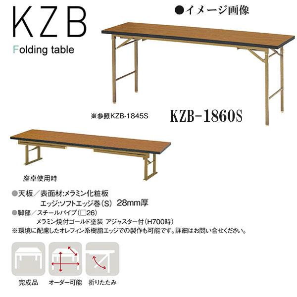 ニシキ KZB 折りたたみ式 ミーティングテーブル W1800 D600 H700(330)