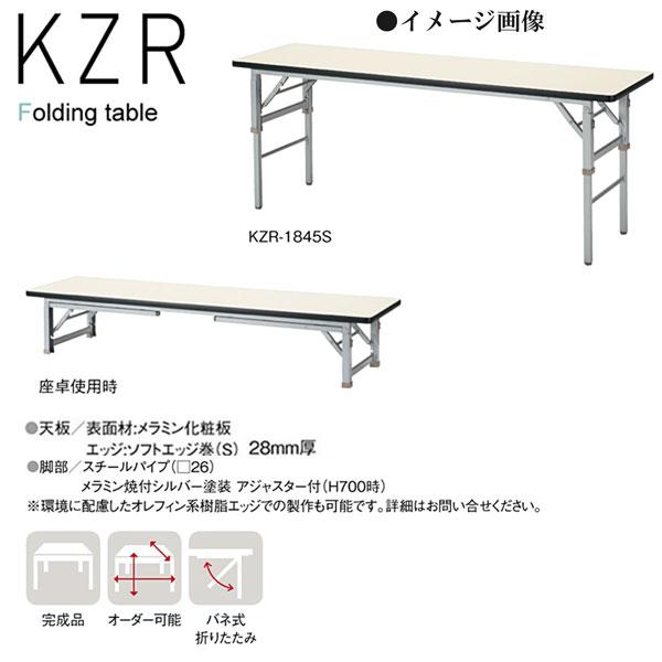 ニシキ KZR 折りたたみ式 ミーティングテーブル W1800 D450 H700(330)