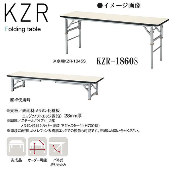 ニシキ KZR 折りたたみ式 ミーティングテーブル W1800 D600 H700(330)