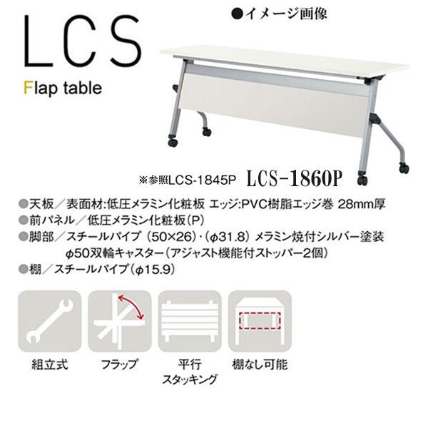 ニシキ LCS フラップ式 ミーティングテーブル パネル付 W1800 D600 H700